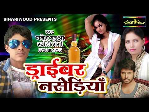 ड्राईवर नसेड़िया !! Driver Nasediya !! Ganesh Babua !! Sweety Sharma !! Bhojpuri New Song 2017