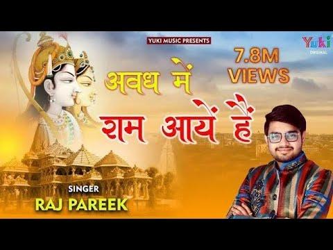 सजा दो घर को गुलशन सा अवध में राम आये हैं   Mere Sarkar Aaye Hain   Raj Pareek