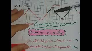 الدرس 8 **التوتر و التيار المتناوب** فيزياء 4 متوسط