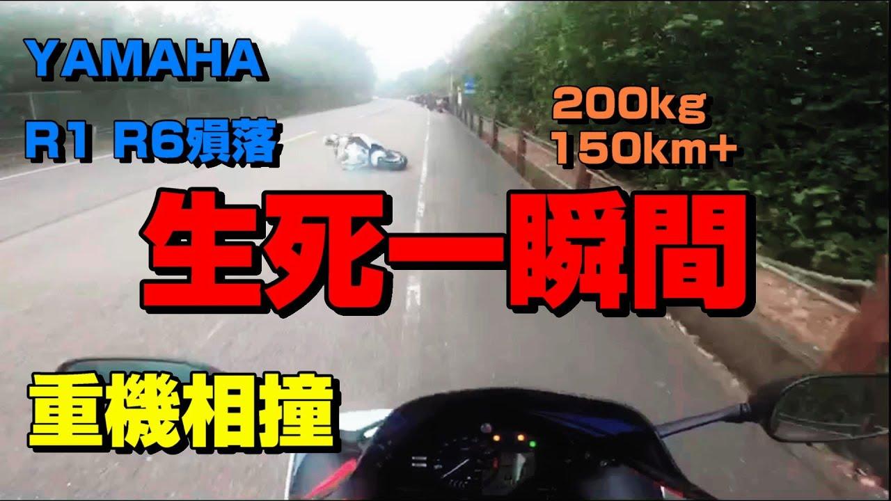 R1被撞飛車禍影片 首次公開  200公斤以100公里速度撞過來  MOTORCYCLE Crashes