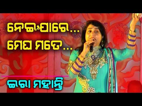 Neijare Megha Mote Odia Song  ||  Ira Mohanty at Jatni  ||  Live Consert