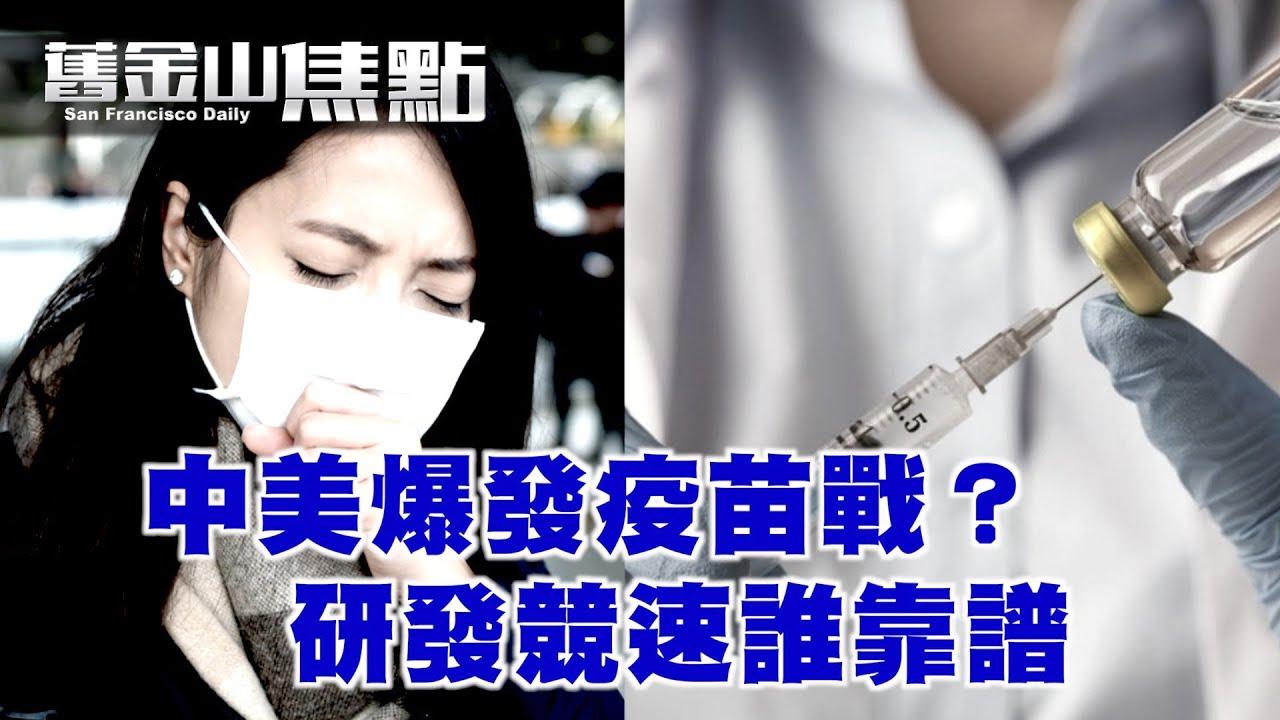 中國零確診 川普稱希望是真的;美疫苗研發迅速 清華專家抹黑自打臉;中共軍方疫苗人體測試 與美同一天 ...