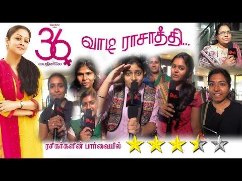Vaadi Rasathi - JO is back - Girls celebrates 36 Vayadhinile | Jyothika