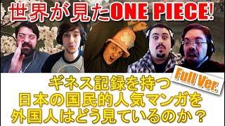 【フルver】【グレッグ先生のSUPERワンピース講座100回記念】外国人から見た『ONE PIECE』とは!?スペシャルトーク!