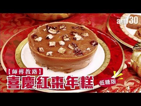 201802 -【師傅教路】喜慶紅棗年糕低糖版 - YouTube