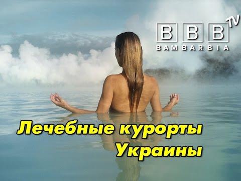 Лечебно-оздоровительные курорты Украины