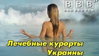 Лечебно оздоровительные курорты Украины