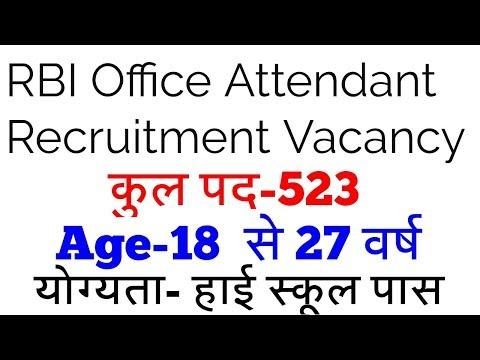 आरबीआई में भर्तियां    RBI Office Attendant Recruitment Online Form 2017   