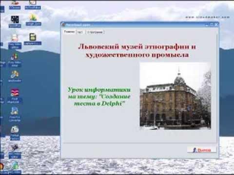 Тест на Delphi