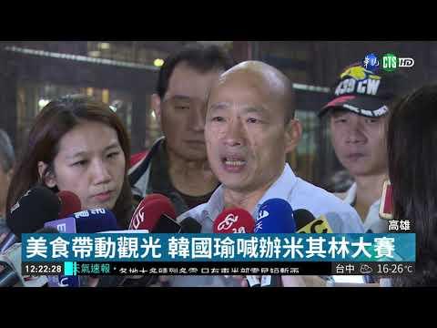 餐會企業家 韓國瑜喊辦米其林大賽 | 華視新聞 20181218