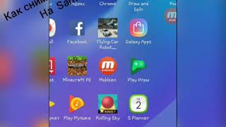 Как сделать скрин-видео на Samsung