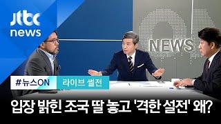 입장 밝힌 조국 딸, 어떻게 보나? 김종배-이동관 '격한 설전' [라이브썰전 H/L]
