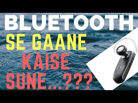 Bluetooth  से गाने कैसे सुने !!  Listen songs by bluetooth