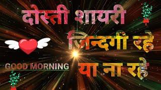 18 अक्तूबर 2021 friendship good morning status Good morning shayri Whatsapp status video