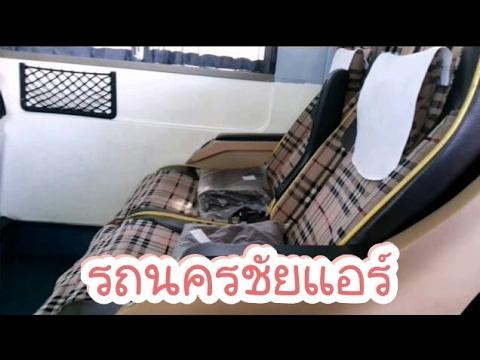 รถนครชัยแอร์กรุงเทพ-อุบล(รีวิว)NCA Gold Class