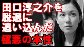 【驚愕】田口淳之介をKAT-TUN脱退に追い込んだ魔女・小嶺麗奈の極悪の本性を大暴露!!