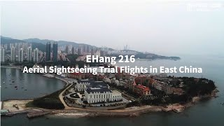 EHang 216 Showcases Aerial Sightseeing Trips Over the Sea in East China-event organized by Kunxiang