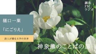調布FM「神泉薫のことばの扉」毎週土曜日 19:15~19:30放送中。 詩人、...