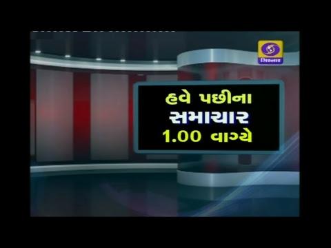 LIVE Samachar at 11 AM | Date: 28-12-2018