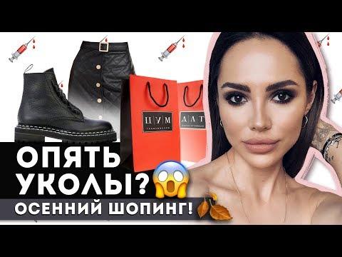 ИНЪЕКЦИИ!!! НОВИНКИ ОДЕЖДЫ! Кнопка YouTube)))