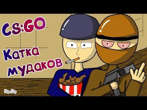 Катка мудаков CS:GO (Анимация)