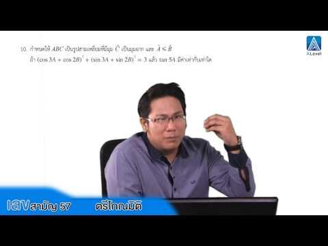 เฉลยโจทย์คณิตศาสตร์ 7 วิชาสามัญ ปี57 part 3/3