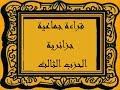 قراءة جماعية جزائرية  الحزب الثالث