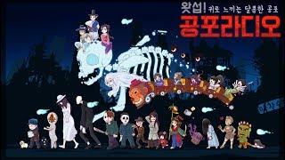 [무편집] 2018/07/08 귀로 느끼는 달콤한 공포 왓섭! 공포라디오