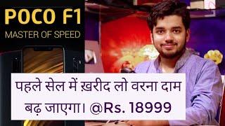 Xiaomi Poco F1 Price Hike After First Sale | Buy it or Lose it | Hindi - हिंदी
