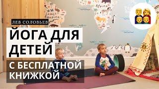 ЙОГА ДЛЯ ДЕТЕЙ дома. Детская йога. Видео урок. 10 минут