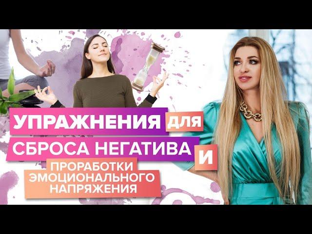 Мега крутые упражнения для снятия негатива! #ЮлияНовиковашколаотношений #ЮлияНовикова
