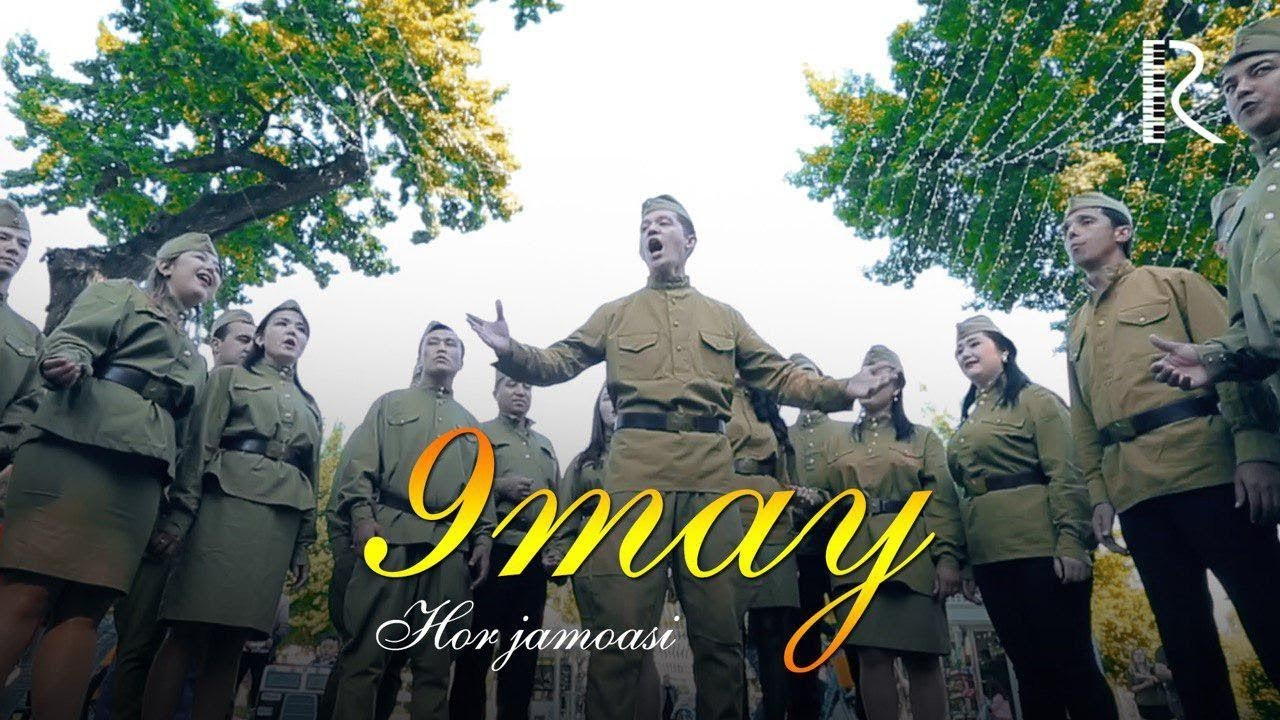 Хор жамоаси - 9-май (хотира)