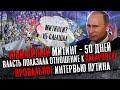 Массовый митинг в Хабаровске. Провальное интервью Путина - КРАХ! Ответ на просьбу  о Фургале