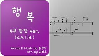 행복[4부 합창 Ver.]악보_편곡 윤창호