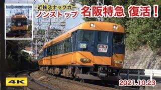復活 !!! 近鉄スナックカー『ノンストップ名阪特急』12200系 2021.10.23【4K】
