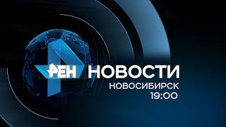 Новости Новосибирск от 01.09.15
