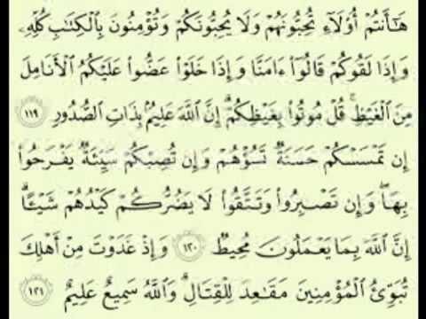 القرآن الكريم سورة آل...