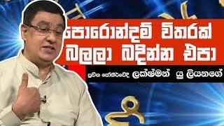 පොරොන්දම් විතරක් බලලා බදින්න එපා | Piyum Vila | 03-06-2019 | Siyatha TV Thumbnail