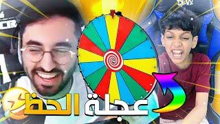 فيرفول تحداني على عجلة الحظ(شوفو النهايه)