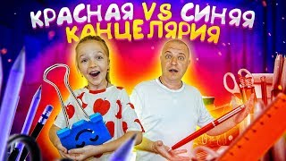 КРАСНАЯ КАНЦЕЛЯРИЯ VS СИНЯЯ КАНЦЕЛЯРИЯ ! BACK TO SCHOOL 2019 ПОКУПКИ к ШКОЛЕ ! Valensia Lucky 🍀