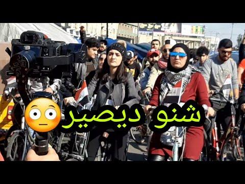 نساء تقود الدراجات الهوائيه في ساحة التحرير تهتف سلميه 😒 احمد السراي