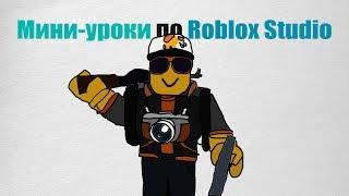 [Мини - уроки] по Roblox Studio #3