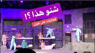 مسرحية عنبر 9
