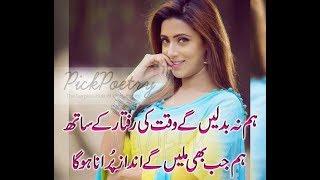 Pakistani-Urdu Sad -Ghazal Song HD SaD Urdu Poetry HD