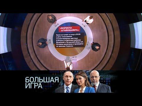 Украина как центр мировой нестабильности. Большая игра. Выпуск от 06.10.2019