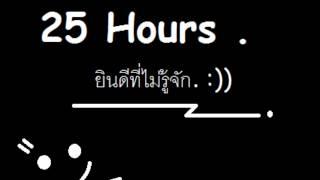 ยินดีที่ไม่รู้จัก - 25 hours'.wmv