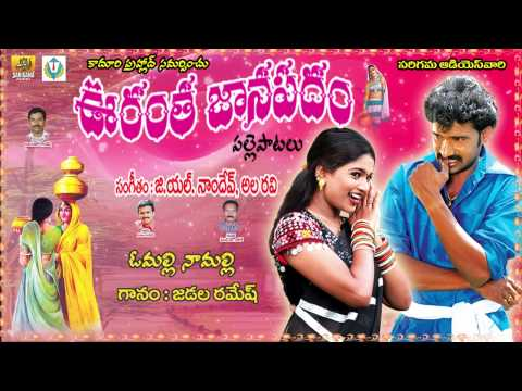 Oo Malli Na Malli || Janapada Geethalu Telugu || Telangana Folk Songs || Folk Songs Telugu
