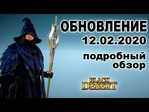🔔Обновление в BDO 12.02.20 (Наследие волшей, +5000 ХП на осады и др.) Black Desert (MMORPG)