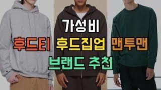 [패션] 가성비 (무지) 후드티 / 후드집업 / 맨투맨…