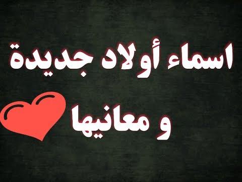 4f3274fba أسماء الأطفال بنات 2013 أسماء الاطفال ولاد 2013 | FunnyCat.TV